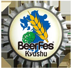 ビアフェス九州 2016 / BeerFes Kyushu